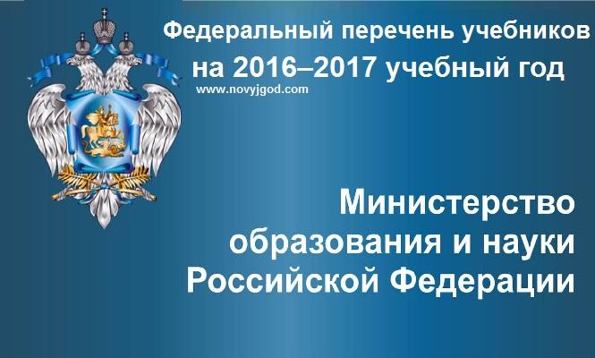 Федеральный перечень учебников на 2017 учебный год.